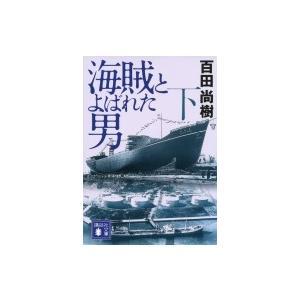 海賊とよばれた男 下 講談社文庫 / 百田尚樹 ヒャクタナオキ  〔文庫〕