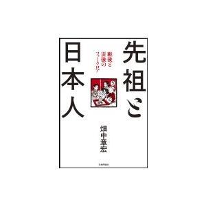 先祖と日本人 戦後と災後のフォークロア / 畑中章宏  〔本〕