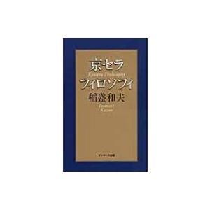 発売日:2014年06月 / ジャンル:社会・政治 / フォーマット:本 / 出版社:サンマーク出版...
