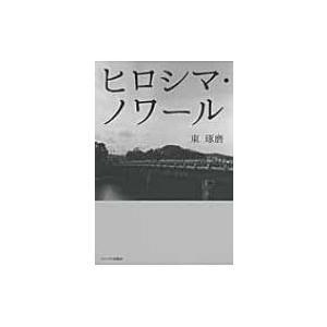 発売日:2014年06月 / ジャンル:社会・政治 / フォーマット:本 / 出版社:インパクト出版...