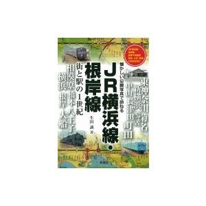 発売日:2014年07月 / ジャンル:実用・ホビー / フォーマット:本 / 出版社:彩流社 / ...
