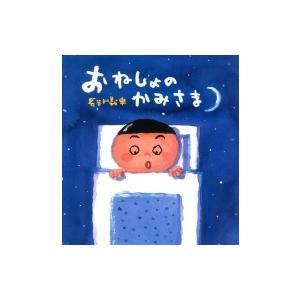 おねしょのかみさま / 長谷川義史  〔絵本〕