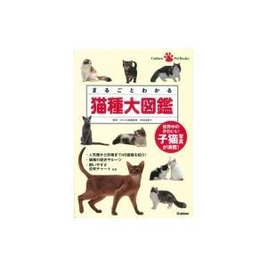 まるごとわかる猫種大図鑑 Gakken Pet Books / 早田由貴子  〔本〕