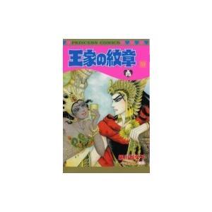 王家の紋章 59 プリンセス・コミックス / 細川智栄子あんど芙〜みん ホソカワチエコアンドフーミン  〔コミッ
