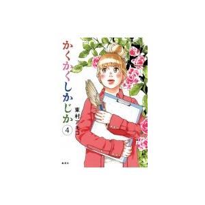 発売日:2014年07月 / ジャンル:コミック / フォーマット:コミック / 出版社:集英社 /...