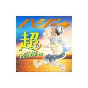 ハジ→ / 超ハジバム2。 (+DVD)【初回限定盤】  〔CD〕