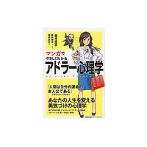 発売日:2014年07月 / ジャンル:哲学・歴史・宗教 / フォーマット:本 / 出版社:日本能率...