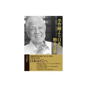 李登輝より日本へ 贈る言葉 / 李登輝  〔本〕|hmv
