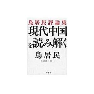現代中国を読み解く 鳥居民評論集 / 鳥居民  〔本〕|hmv