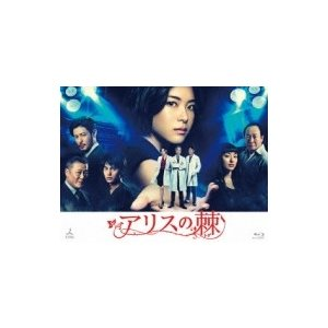 アリスの棘  〔BLU-RAY DISC〕|hmv