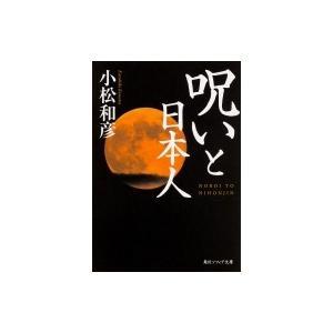 呪いと日本人 角川ソフィア文庫 / 小松和彦  〔文庫〕
