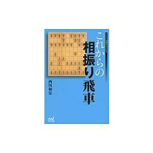 これからの相振り飛車 マイナビ将棋BOOKS / 西川和宏  〔本〕