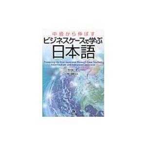 発売日:2014年06月 / ジャンル:語学・教育・辞書 / フォーマット:本 / 出版社:ジャパン...