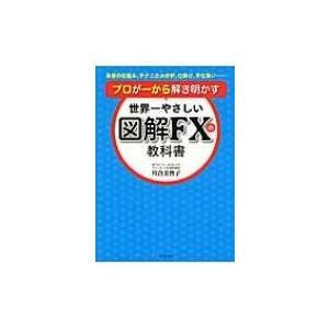 世界一やさしい図解FXの教科書 / 川合美智子  〔本〕