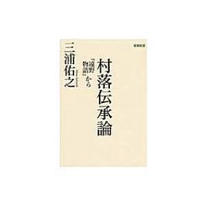 村落伝承論 『遠野物語』から / 三浦佑之  〔本〕 hmv