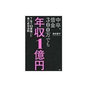 発売日:2014年07月 / ジャンル:ビジネス・経済 / フォーマット:本 / 出版社:Php研究...