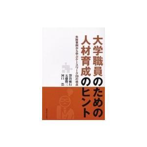 発売日:2014年06月 / ジャンル:語学・教育・辞書 / フォーマット:本 / 出版社:関西学院...