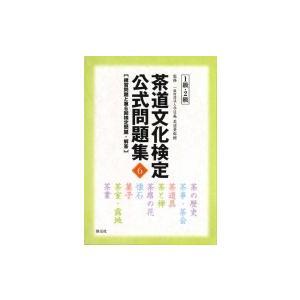 発売日:2014年06月 / ジャンル:実用・ホビー / フォーマット:本 / 出版社:淡交社 / ...