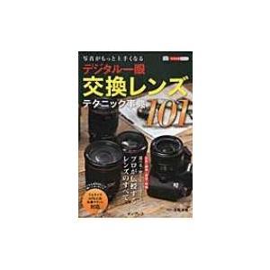 写真がもっと上手くなるデジタル一眼交換レンズテクニック事典101 カメラ上達ポケット / 高橋良輔  〔本〕