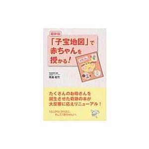 発売日:2014年06月 / ジャンル:実用・ホビー / フォーマット:本 / 出版社:ごま書房新社...