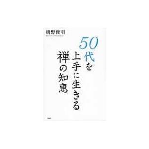 発売日:2014年08月 / ジャンル:文芸 / フォーマット:本 / 出版社:Php研究所 / 発...