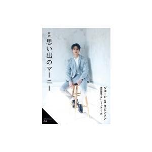 発売日:2019年05月 / ジャンル:文芸 / フォーマット:文庫 / 出版社:Kadokawa ...