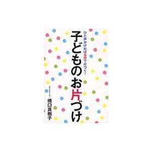 発売日:2014年07月 / ジャンル:実用・ホビー / フォーマット:本 / 出版社:青月社 / ...