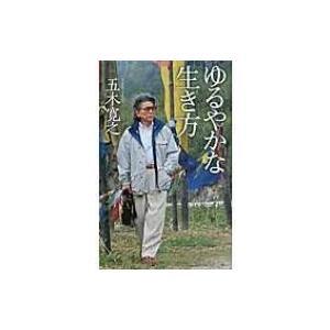 発売日:2014年07月 / ジャンル:文芸 / フォーマット:本 / 出版社:実業之日本社 / 発...