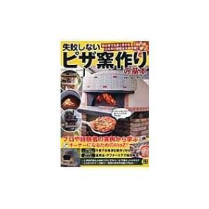 失敗しないピザ窯作りの基本 / 石窯ピザ窯作り研究会  〔本〕