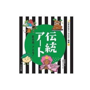 伝統アート 匠の技、さえる! 日本文化キャラクター図鑑 / 本木洋子  〔本〕 hmv