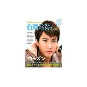 台湾エンタメパラダイス Vol.8 キネマ旬報ムック / Books2  〔ムック〕|hmv