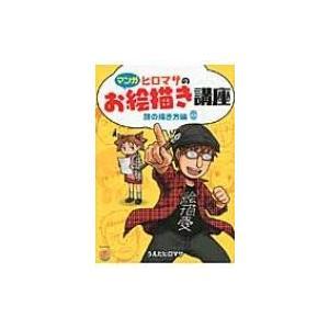 発売日:2014年07月 / ジャンル:コミック / フォーマット:本 / 出版社:廣済堂出版 / ...