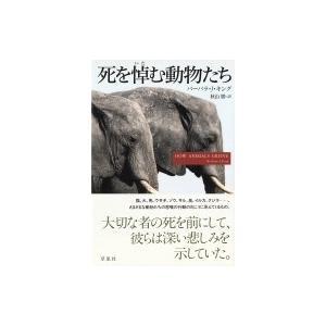 発売日:2014年08月 / ジャンル:物理・科学・医学 / フォーマット:本 / 出版社:草思社 ...