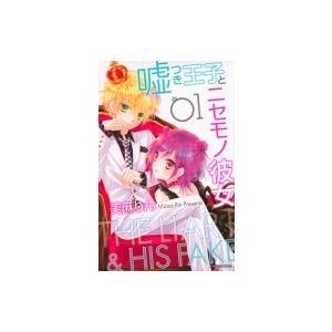 嘘つき王子とニセモノ彼女 1 講談社コミックスなかよし / 美麻りん  〔コミック〕