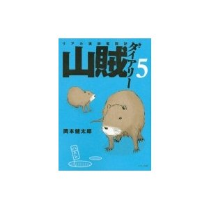 発売日:2014年08月 / ジャンル:コミック / フォーマット:コミック / 出版社:講談社 /...