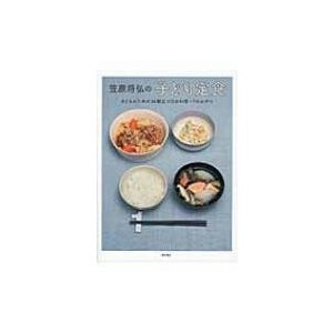 笠原将弘の子ども定食 子どものための36献立115の料理+7のおやつ / 笠原将弘  〔本〕