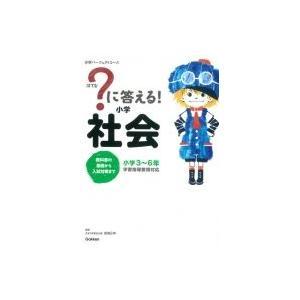 ?に答える!小学社会 小学パーフェクトコース / 高濱正伸  〔全集・双書〕|hmv