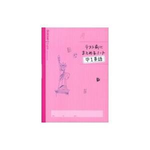 中1英語 テスト前にまとめるノート / 学研教育出版  〔全集・双書〕|hmv
