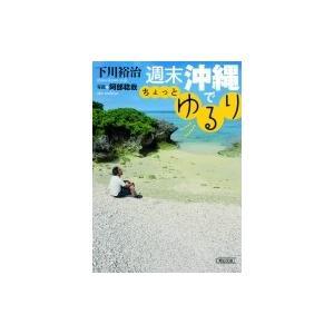 発売日:2014年08月 / ジャンル:実用・ホビー / フォーマット:文庫 / 出版社:朝日新聞出...