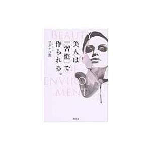 発売日:2014年07月 / ジャンル:文芸 / フォーマット:本 / 出版社:幻冬舎 / 発売国:...