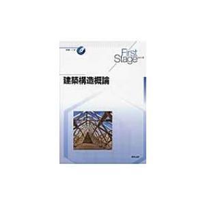 建築構造概論 First Stageシリーズ / 桑村仁  〔本〕 hmv
