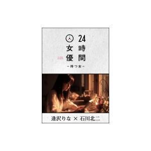 24時間女優-待つ女- ♯4 逢沢りな 〔DVD〕の関連商品5