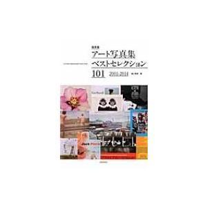 アート写真集 ベストセレクション101 2001-2014 玄光社ムック / 福川芳郎  〔ムック〕|hmv
