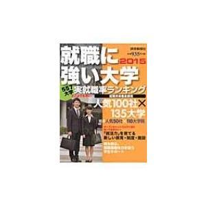 発売日:2014年07月 / ジャンル:語学・教育・辞書 / フォーマット:ムック / 出版社:読売...