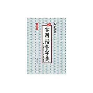 必携実用楷書字典 美しく書くための模範手本集 / 堀内湖洲  〔本〕|hmv