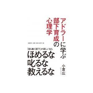 アドラーに学ぶ部下育成の心理学 / 小倉広  〔本〕