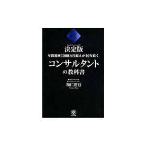 決定版 コンサルタントの教科書 年間報酬3000万円超えが10年続く / 和仁達也  〔本〕