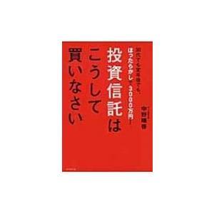 発売日:2014年08月 / ジャンル:ビジネス・経済 / フォーマット:本 / 出版社:ダイヤモン...