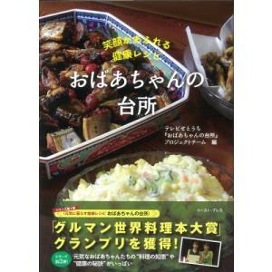 笑顔があふれる健康レシピ おばあちゃんの台所 / テレビせとうち株式会社  〔本〕