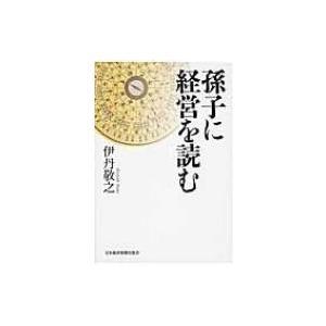 発売日:2014年07月 / ジャンル:ビジネス・経済 / フォーマット:本 / 出版社:日本経済新...